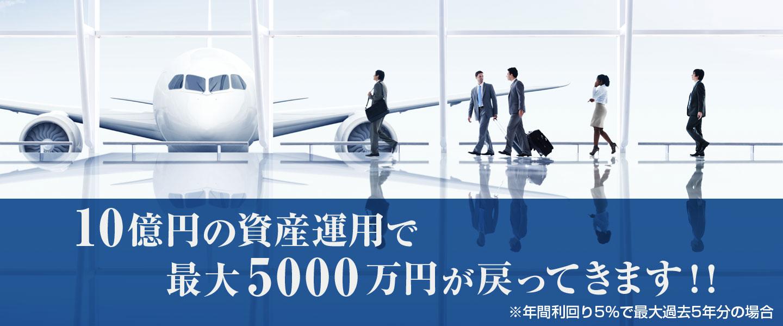 10億円の資産運用で最大5000万円が戻ってきます!!