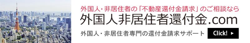 外国人非居住者還付金.com
