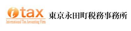 東京永田町税務事務所